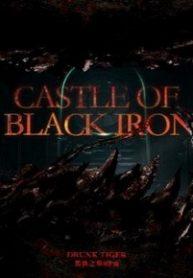 CASTLE OF BLACK IRON