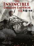 The-Invincible-Dragon-Emperor