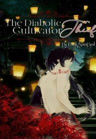 The Diabolic Cultivator Thief